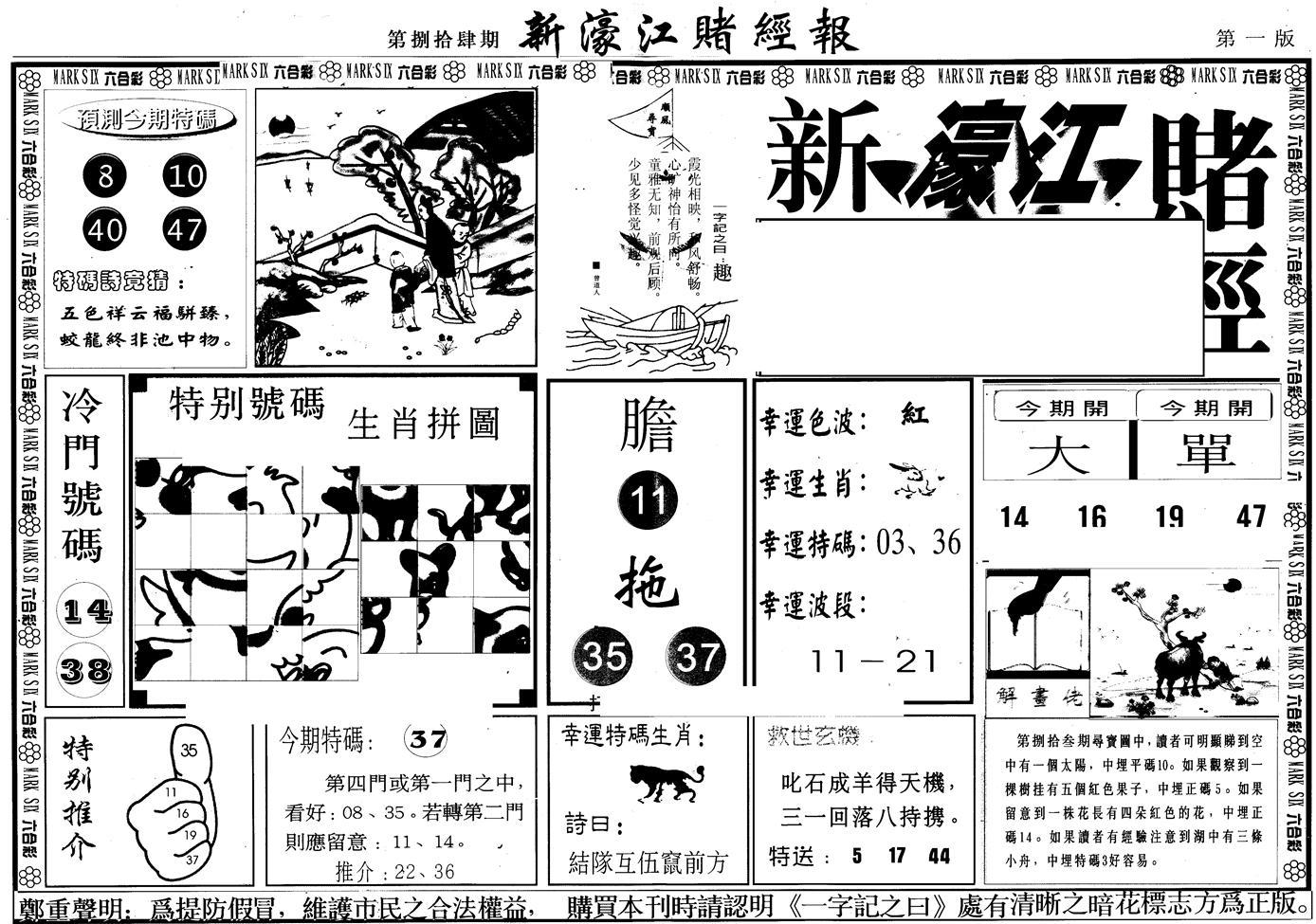 084期另版新濠江赌经A(黑白)