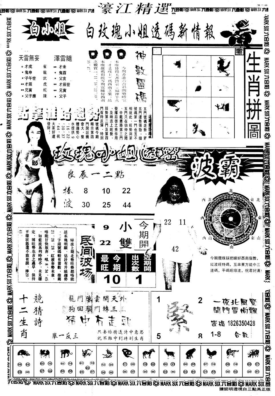 084期另版濠江精选B(黑白)