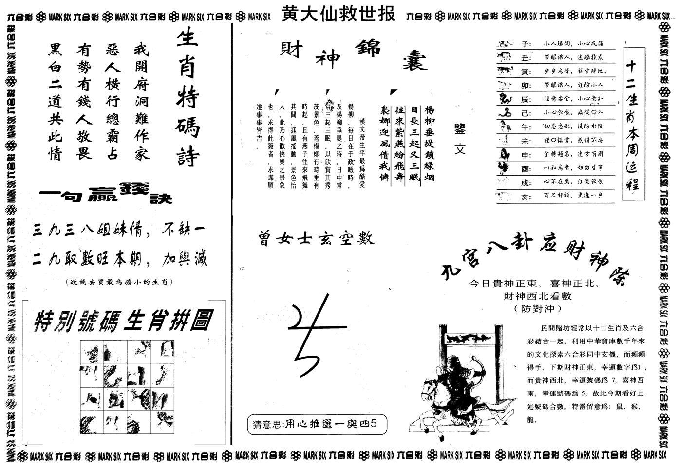 084期另版黄大仙救世B(黑白)
