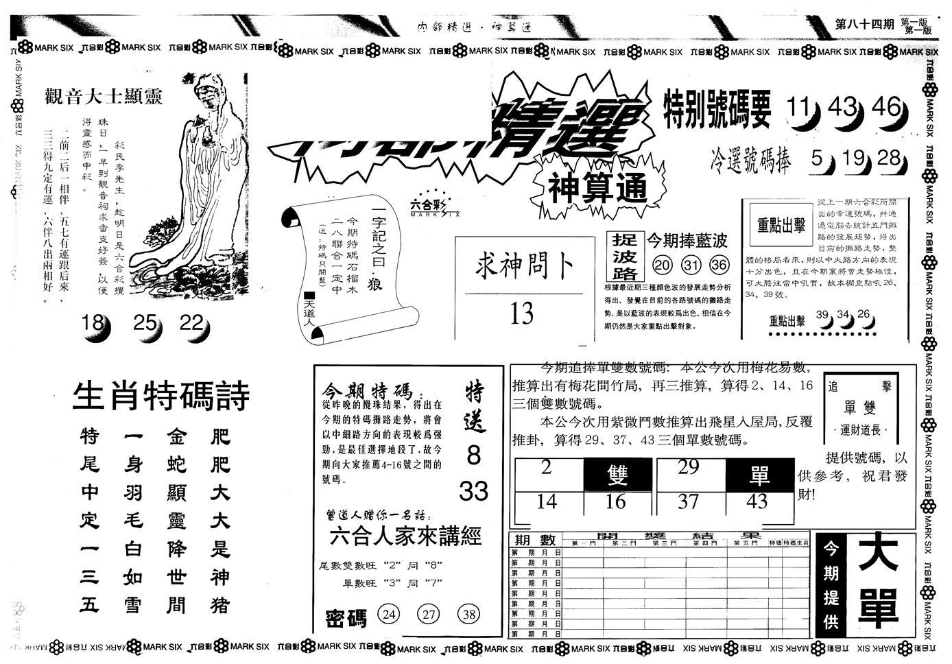 084期另版内精神算通A(黑白)