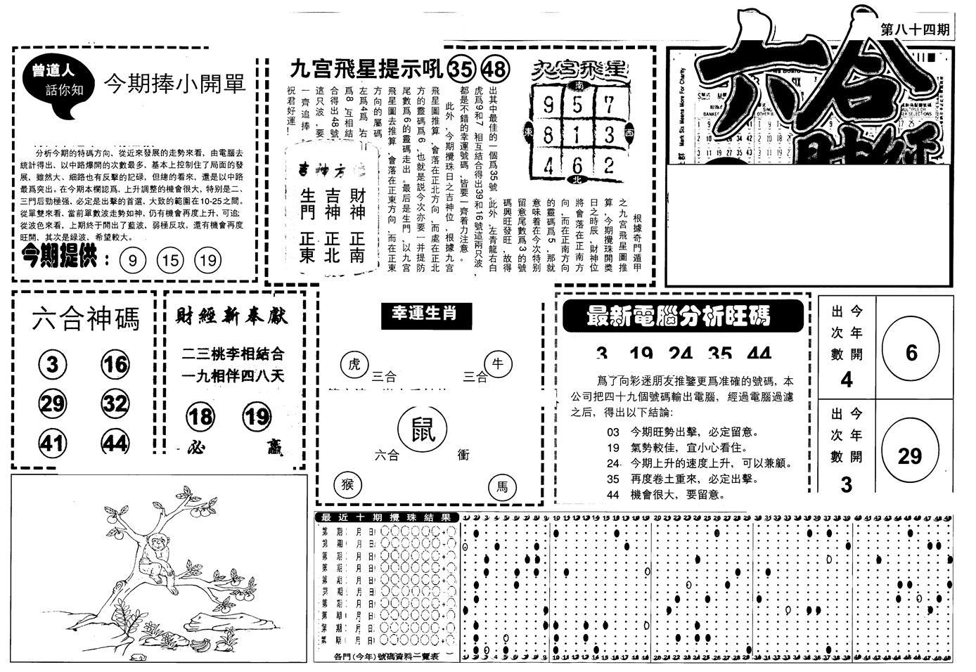 084期另版中财经A(黑白)