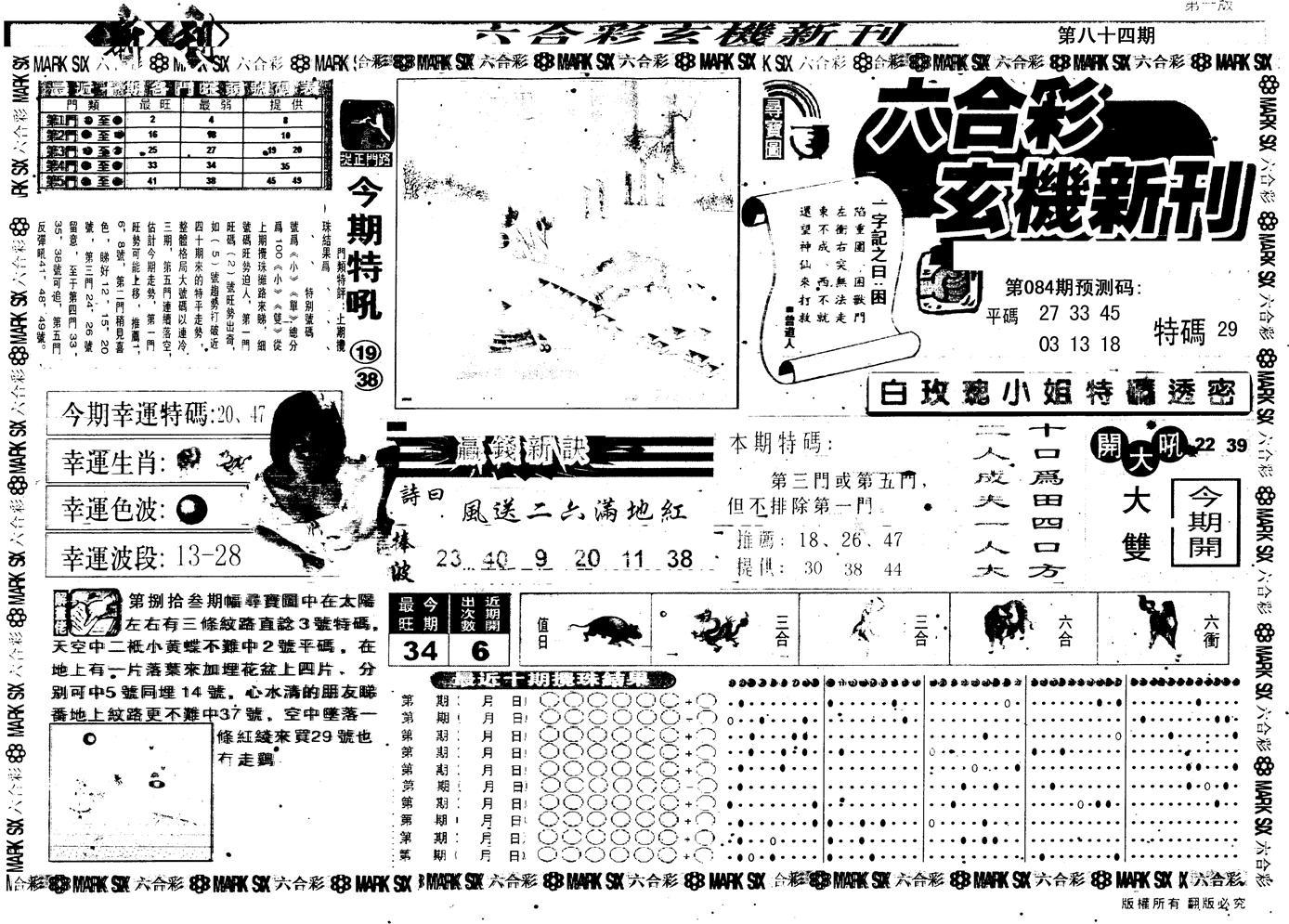 084期另版玄机新刊A(黑白)