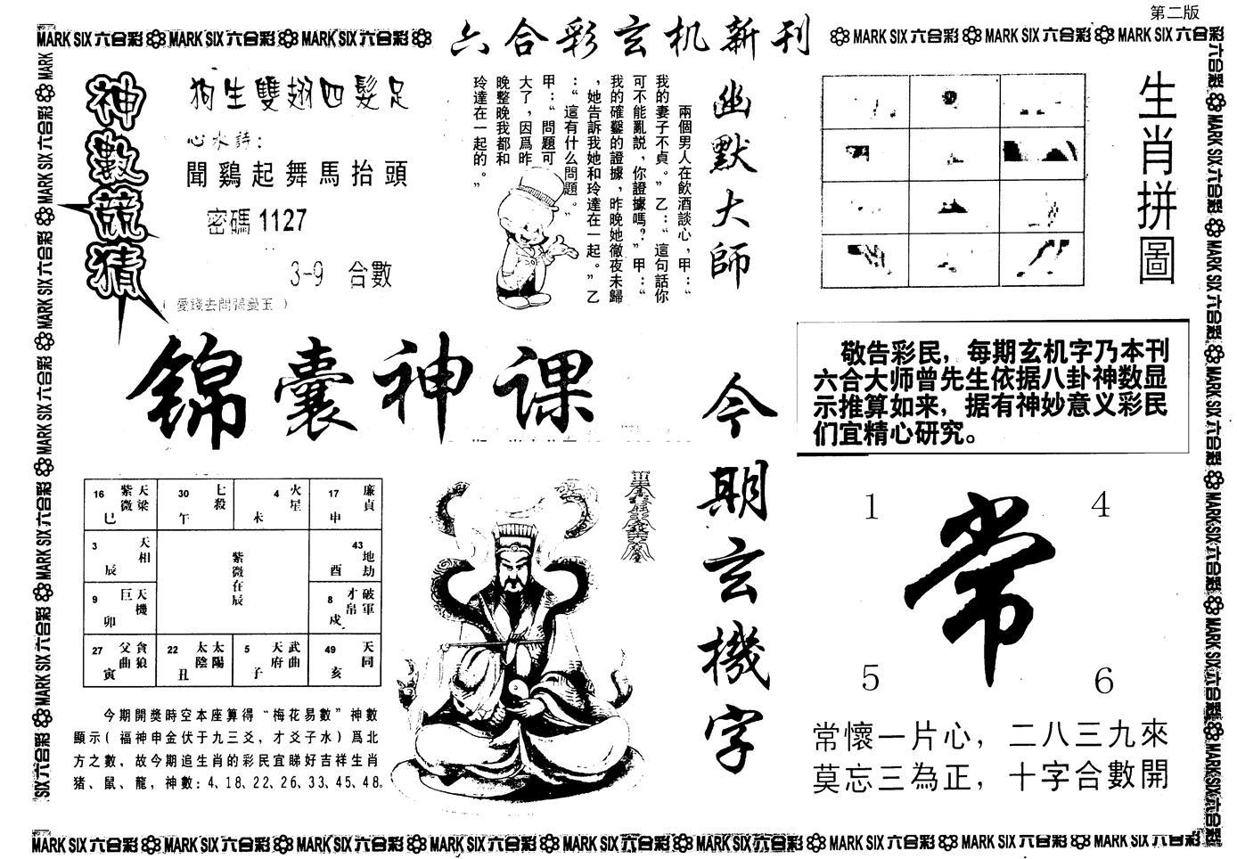 084期另版玄机新刊B(黑白)