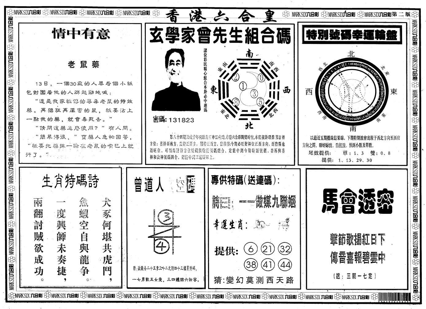 084期另版香港六合皇B(黑白)