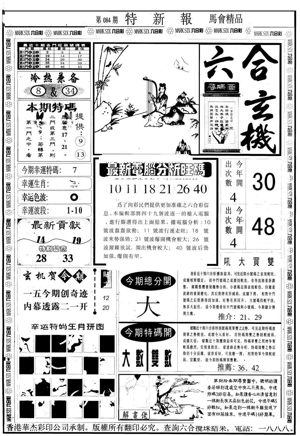 084期另版特新报A(黑白)
