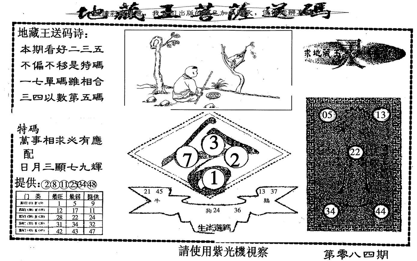 084期地藏王送码(黑白)
