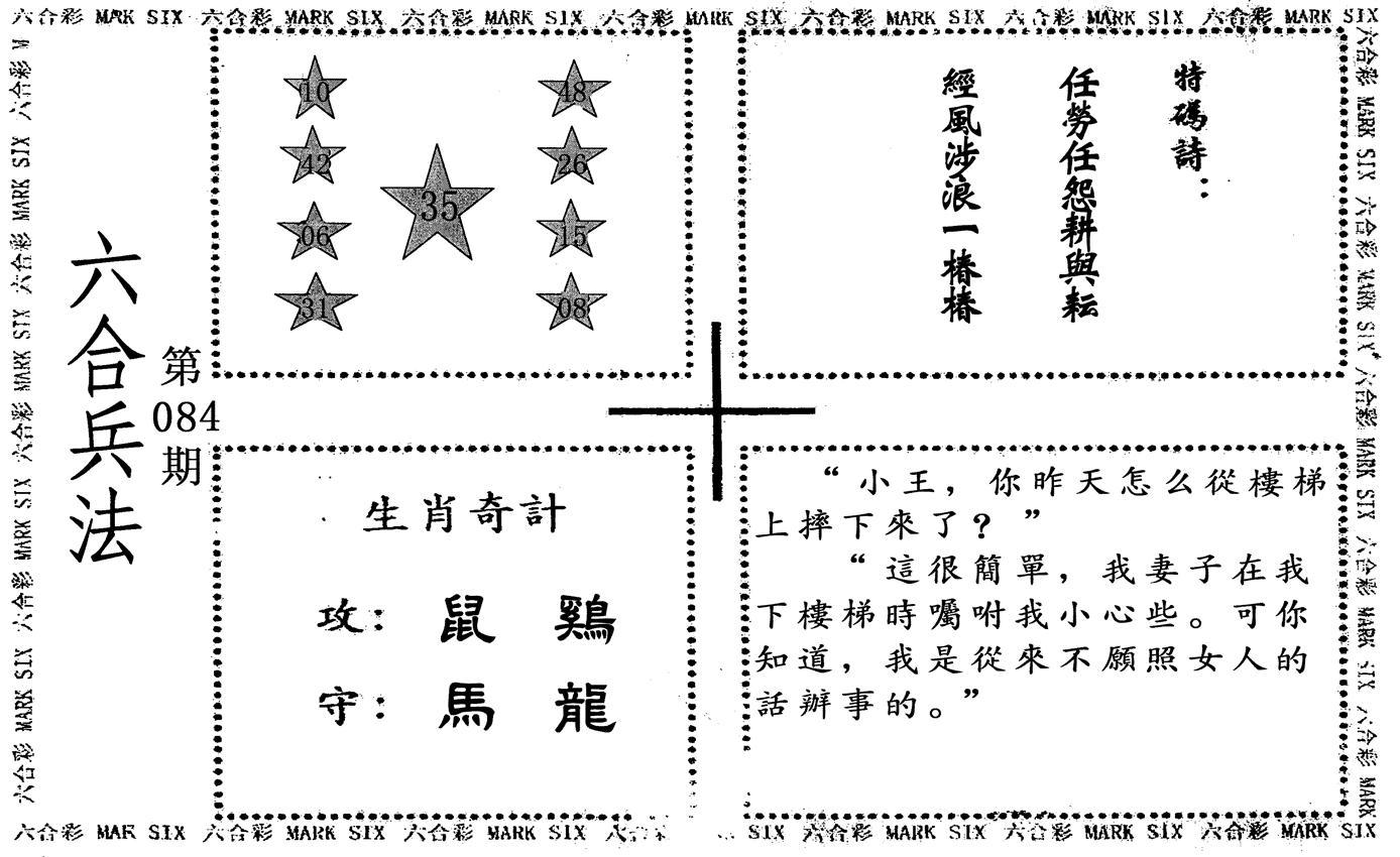 084期六合兵法(黑白)