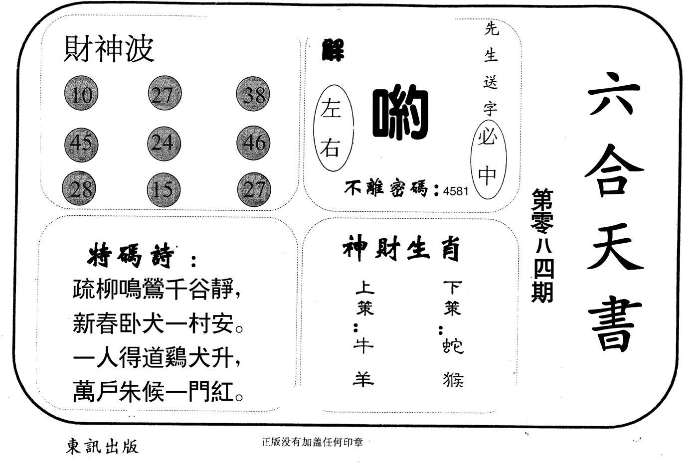 084期六合天书(黑白)