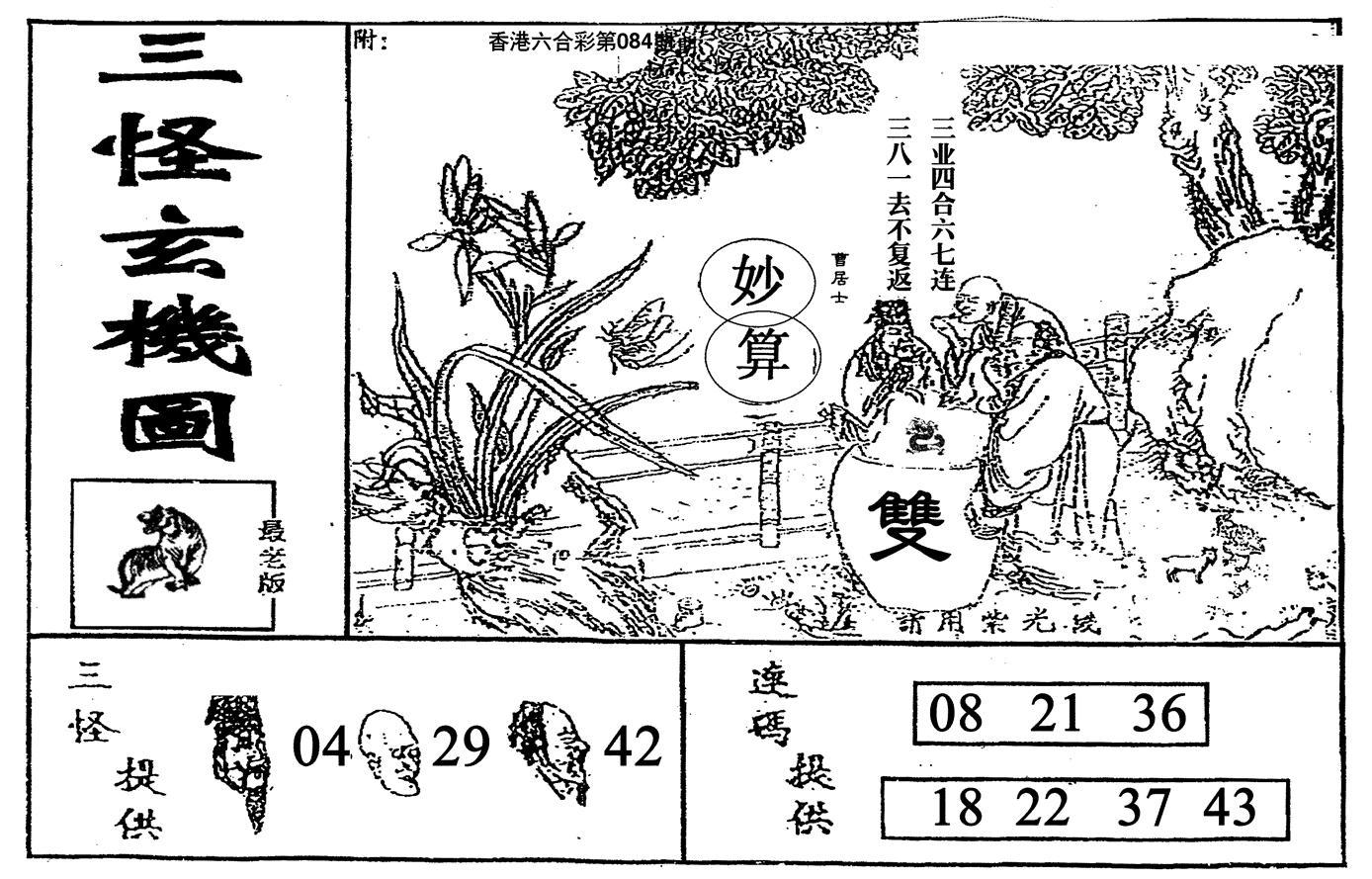084期老三怪A(黑白)