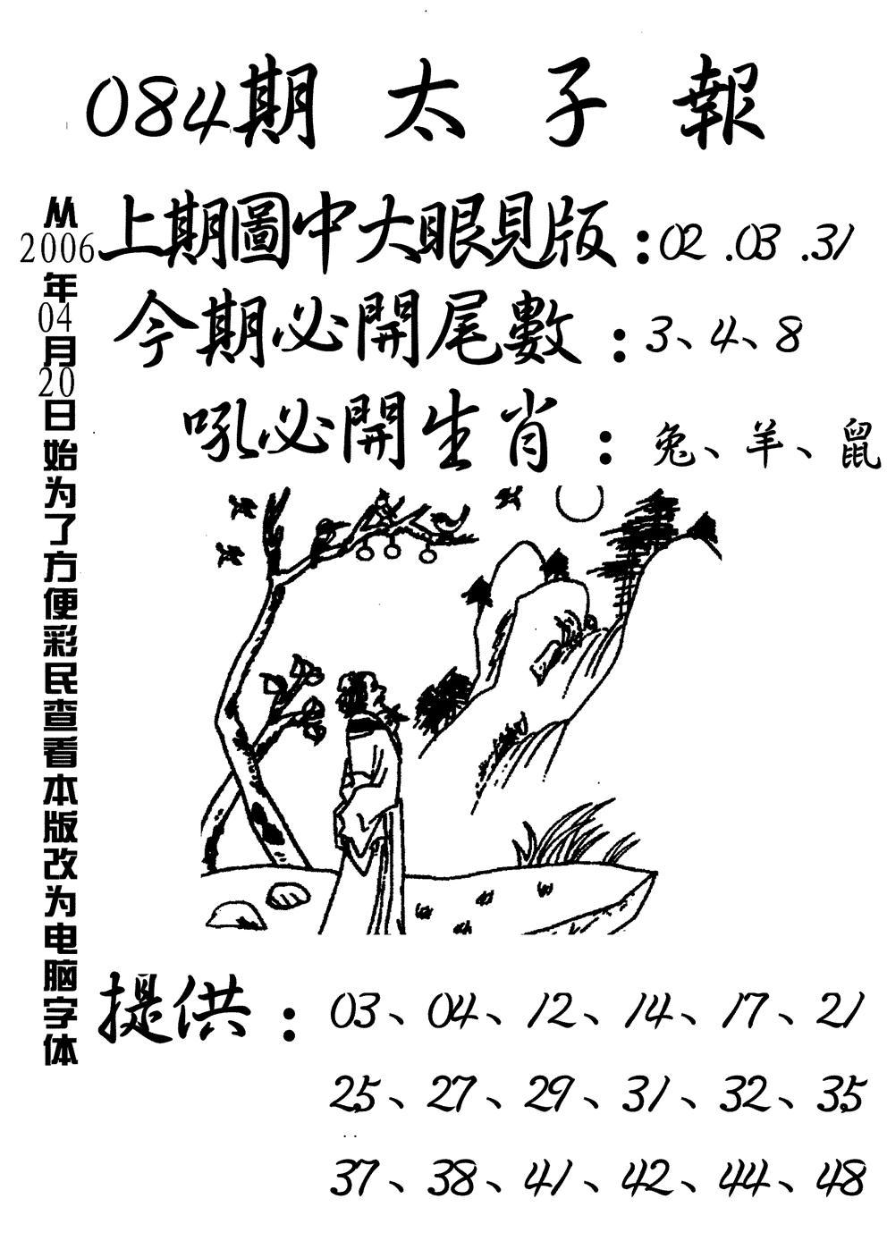 084期太子报(黑白)