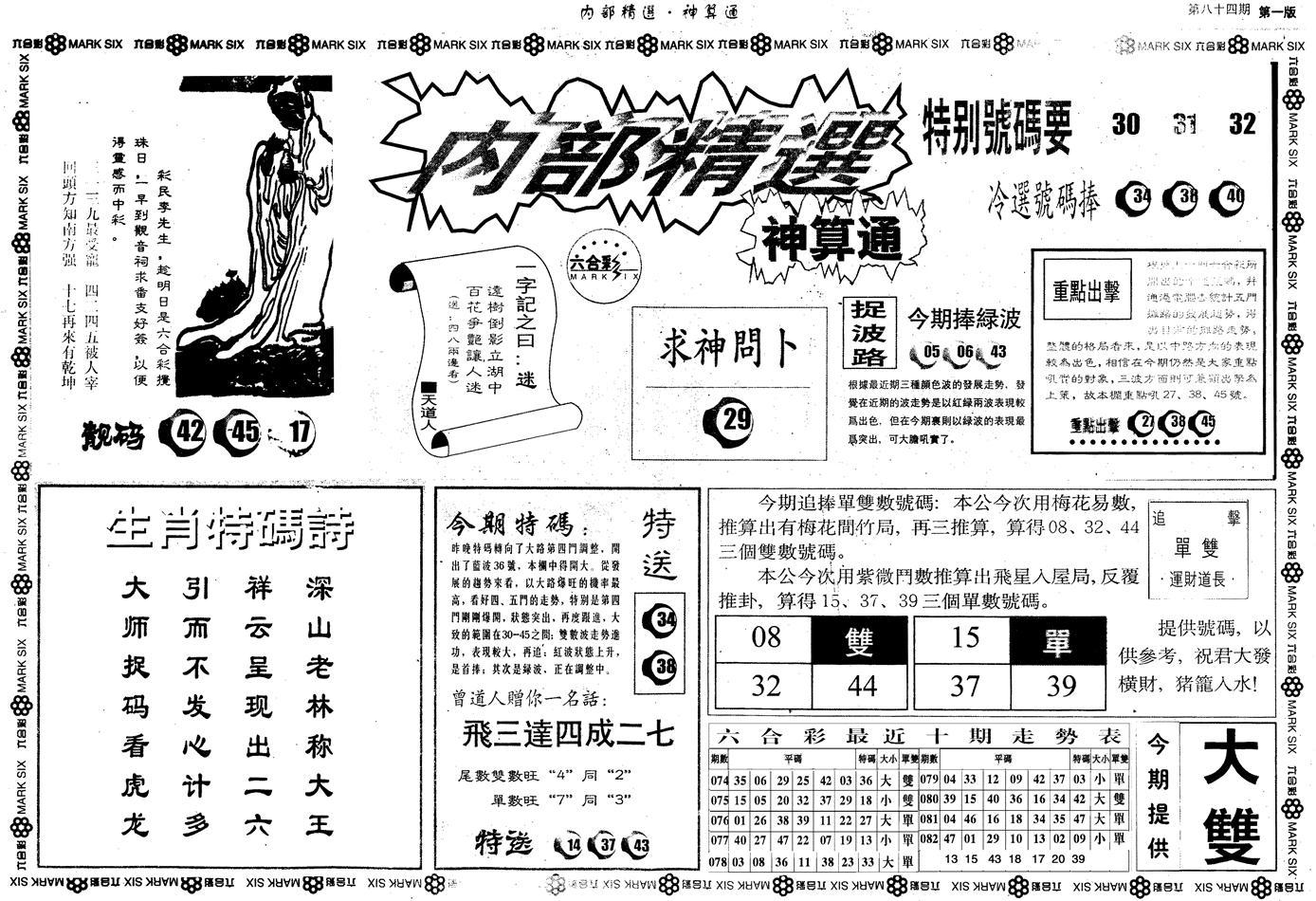 084期另版内部精选A(黑白)