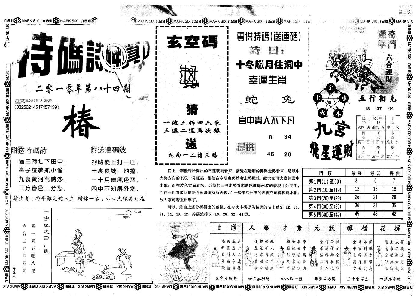 084期另版内部精选B(黑白)