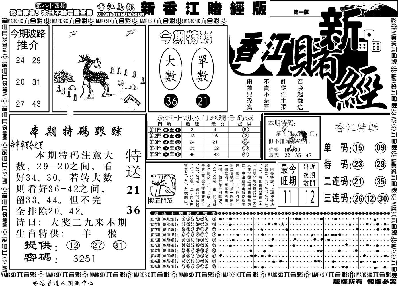 084期另版香江赌经A(黑白)
