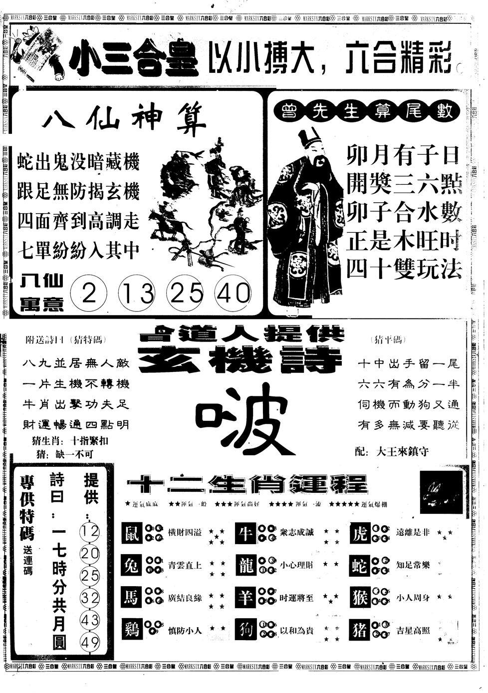 084期另版中版三合皇B(黑白)