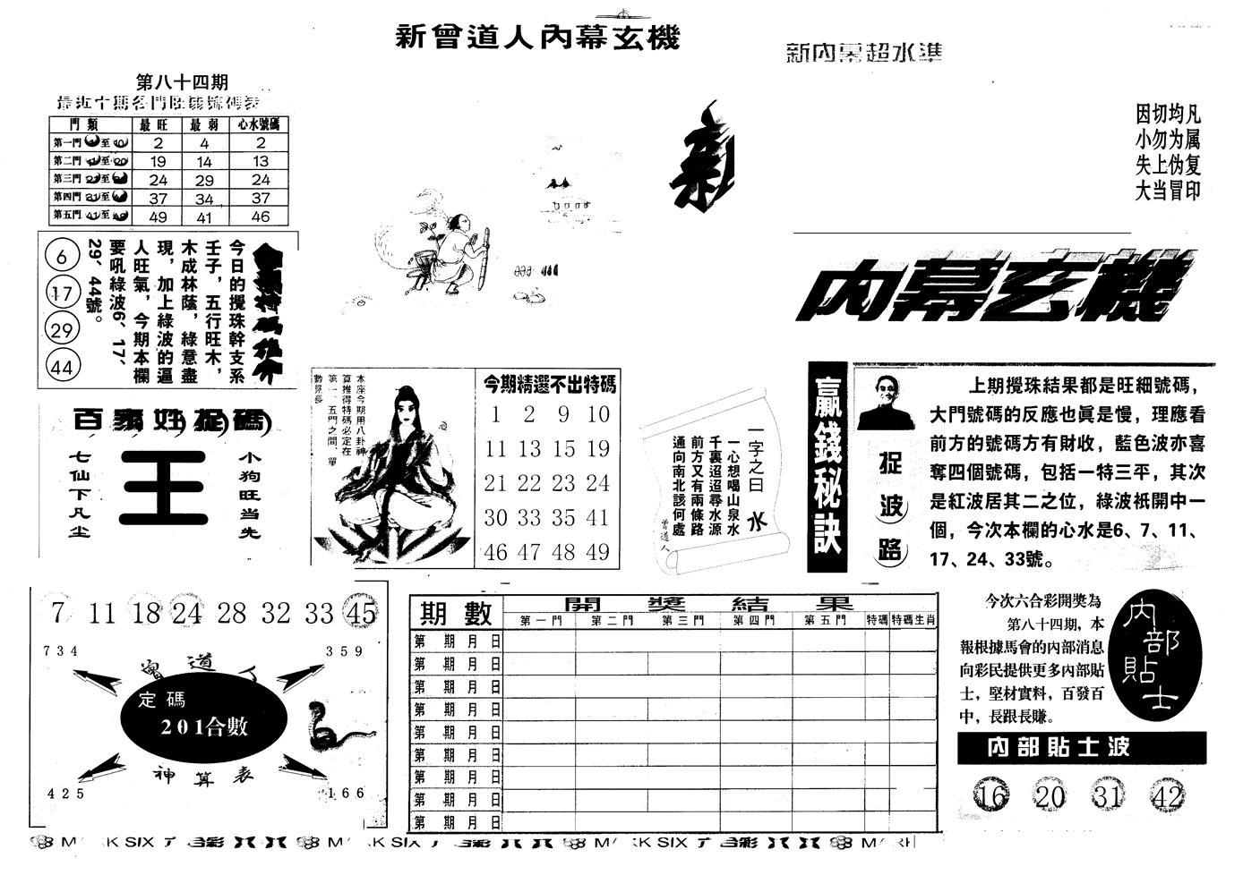084期另版新内幕A(黑白)