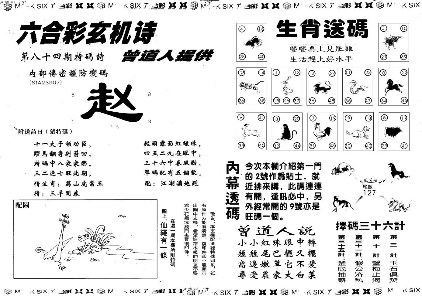 084期另版新内幕B(黑白)