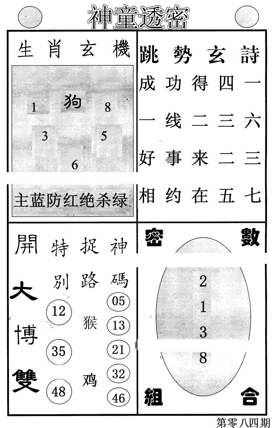 084期神童透密(黑白)