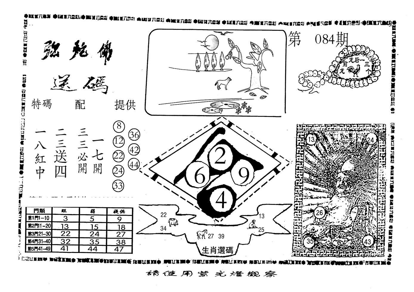084期老弥驼(黑白)