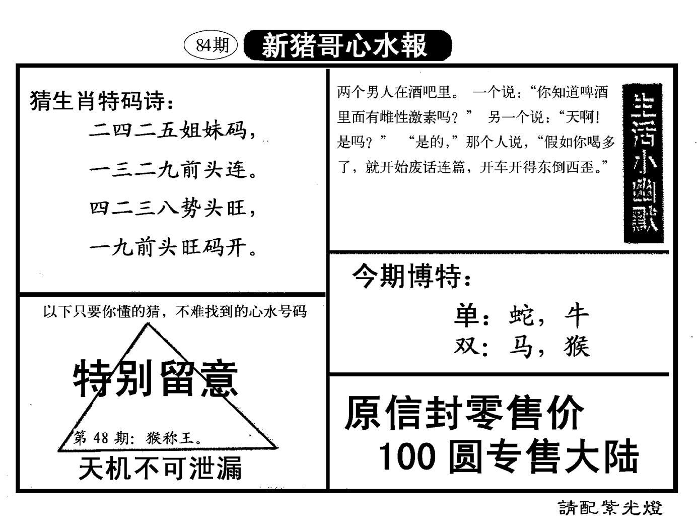 084期新猪哥心水(黑白)