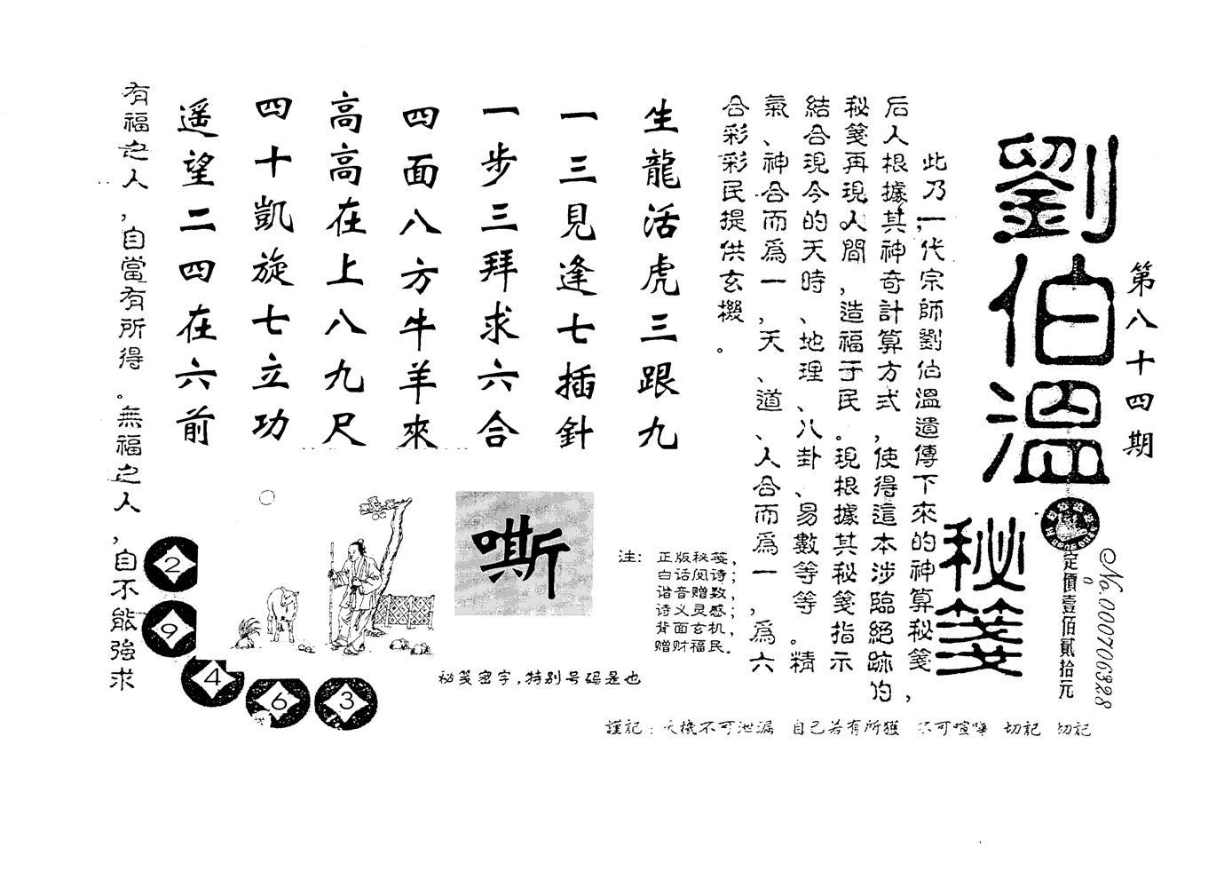 084期老版刘伯温(黑白)