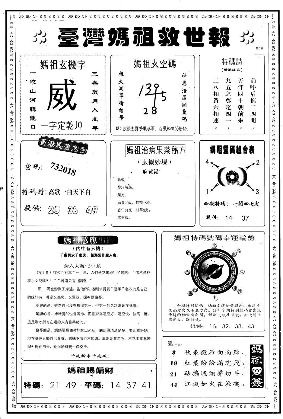 084期另版台湾妈祖灵码B(黑白)