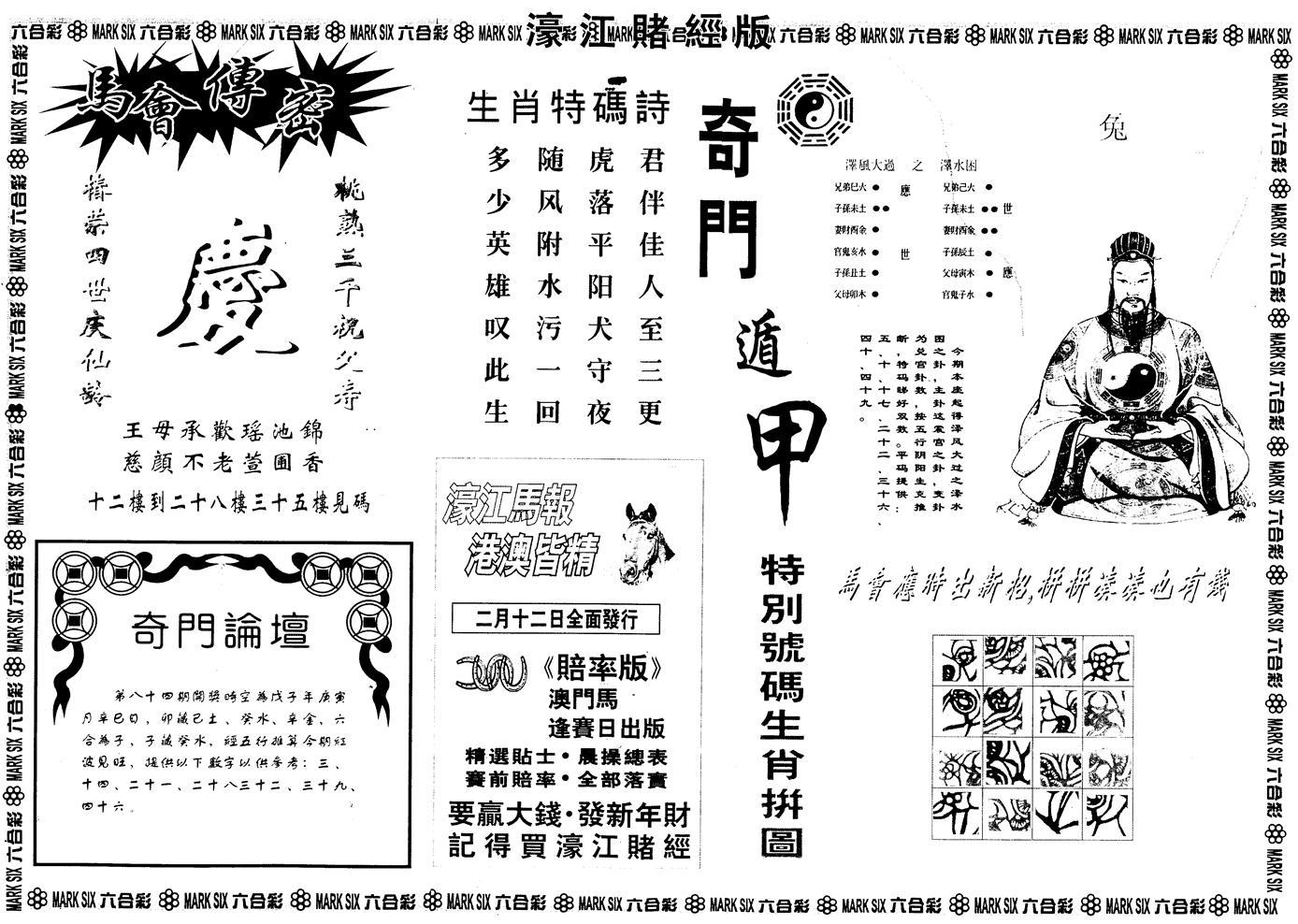 084期另版濠江赌经B(黑白)