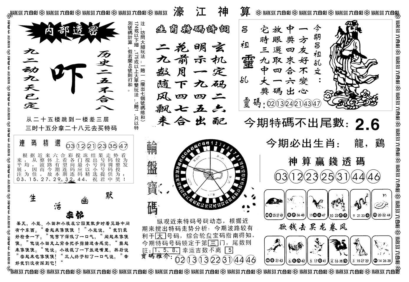 084期另版濠江神算B(黑白)