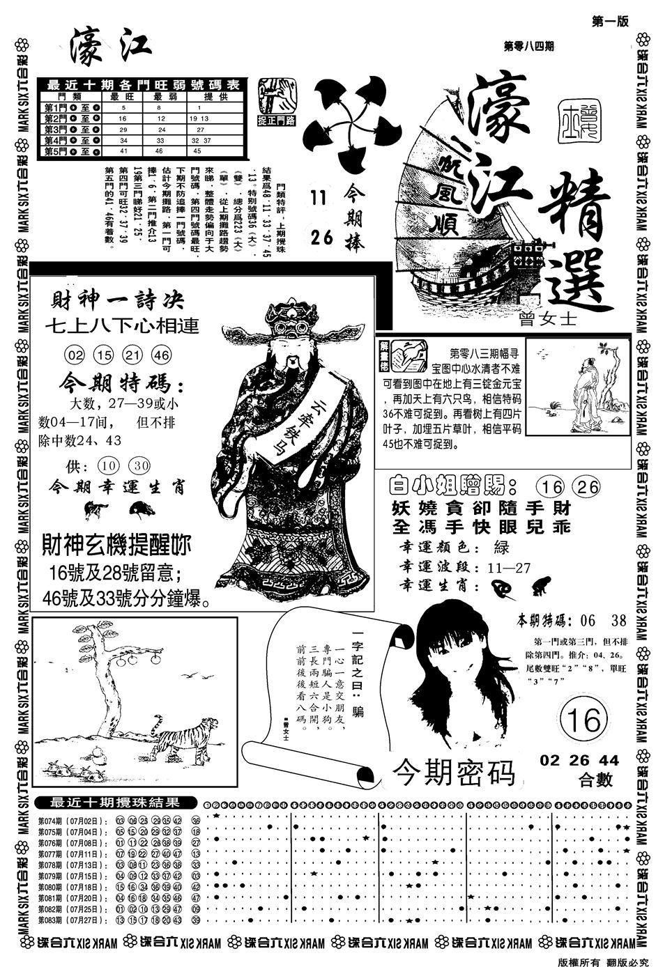 084期另濠江精选A(黑白)
