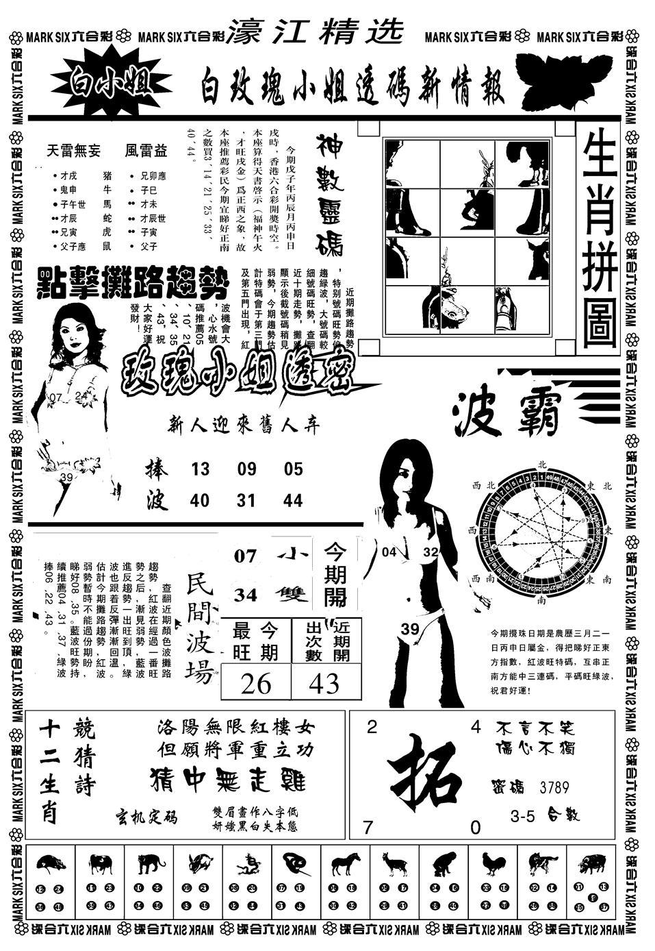 084期另濠江精选B(黑白)
