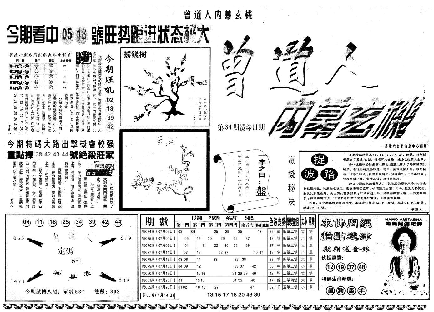 084期另内幕A(黑白)