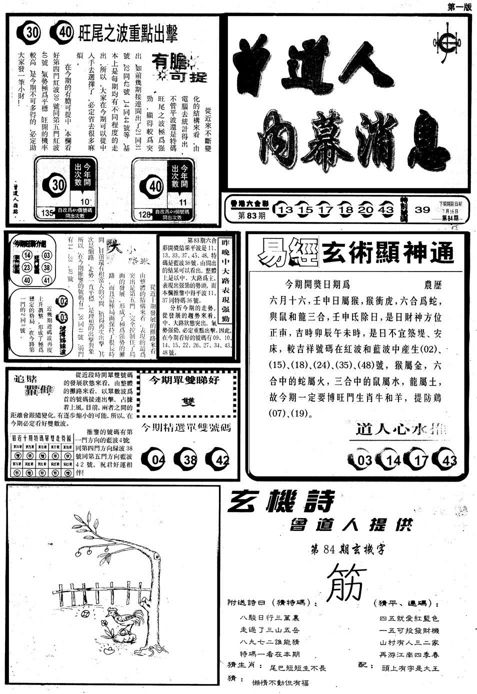 084期另内幕消息A(黑白)