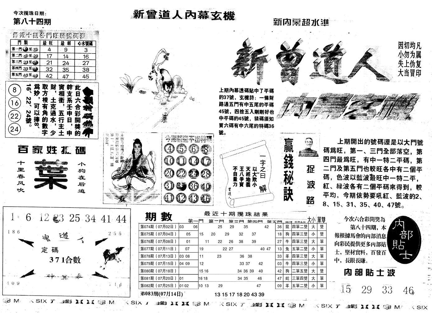 084期另新内幕A(黑白)