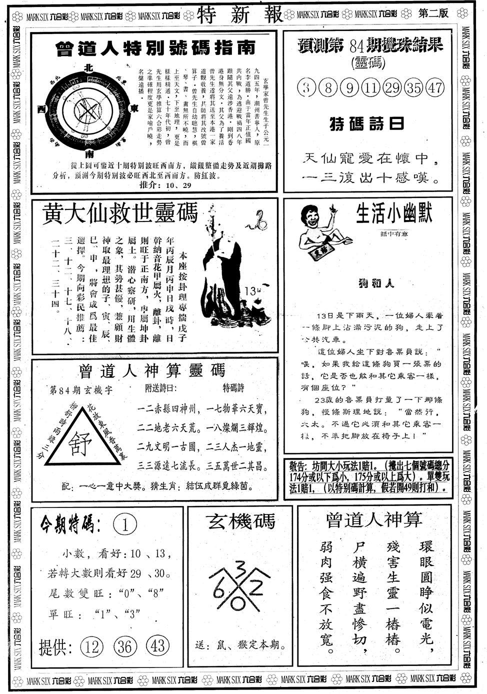 084期另版特新报B(黑白)
