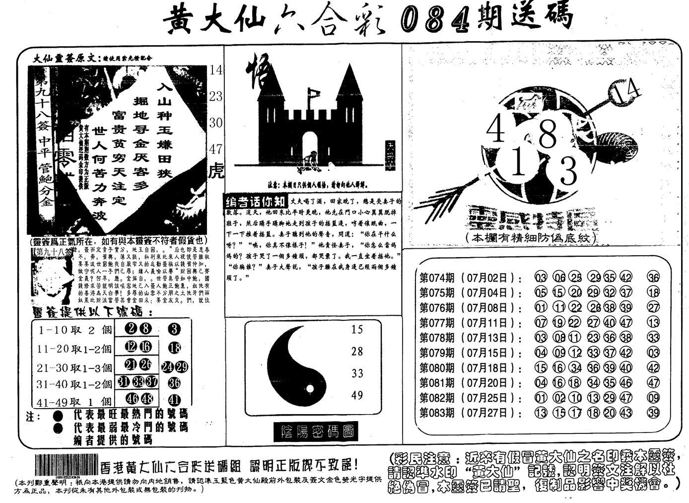 084期另版射箭图(黑白)