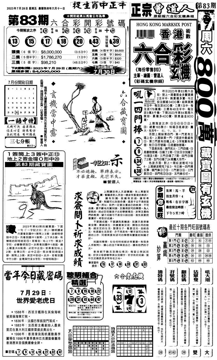 084期新报跑狗1(黑白)