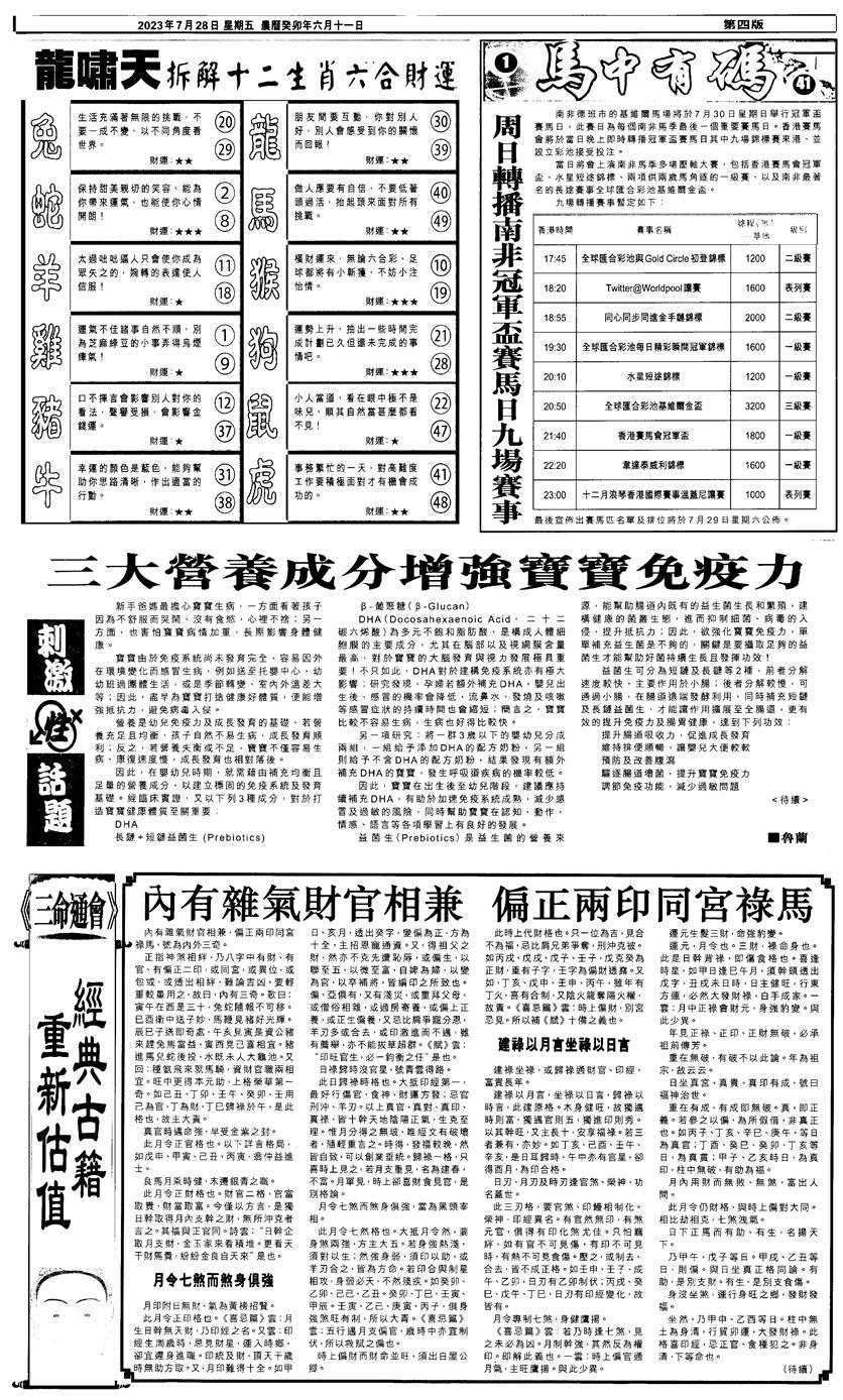 084期新报跑狗2(黑白)