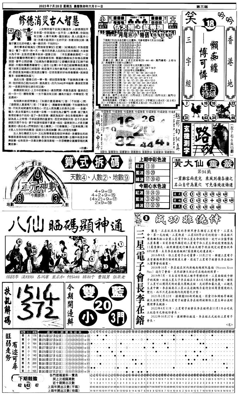 084期新报跑狗3(黑白)