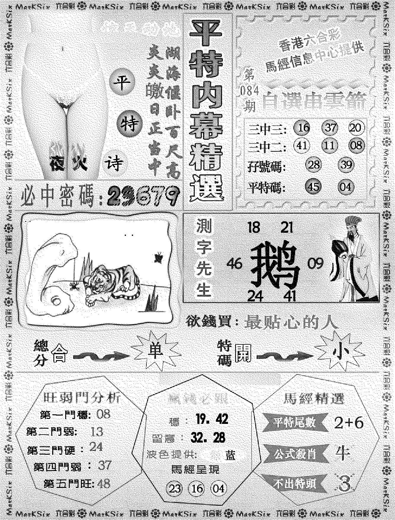 084期平特内幕精选(黑白)