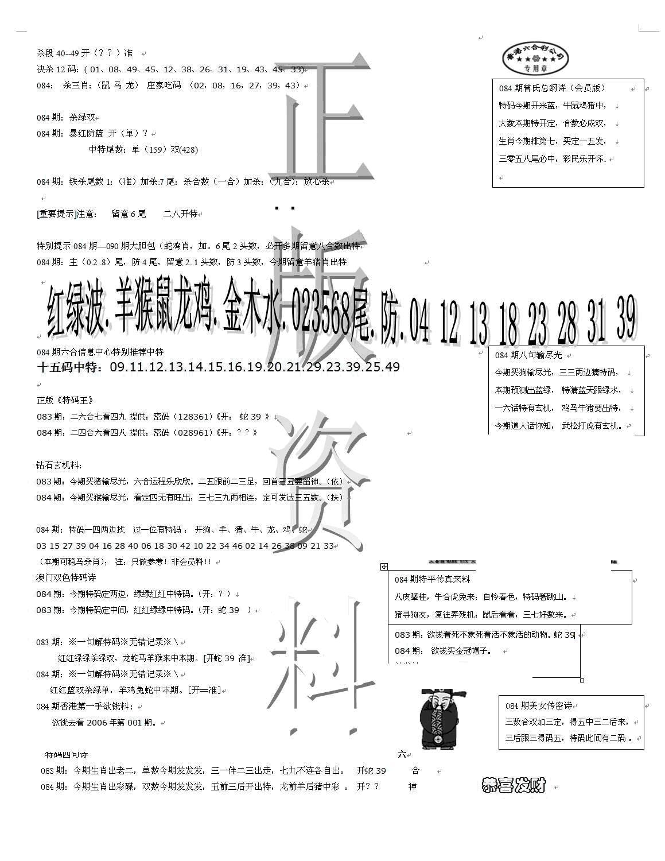 084期正版资料(黑白)