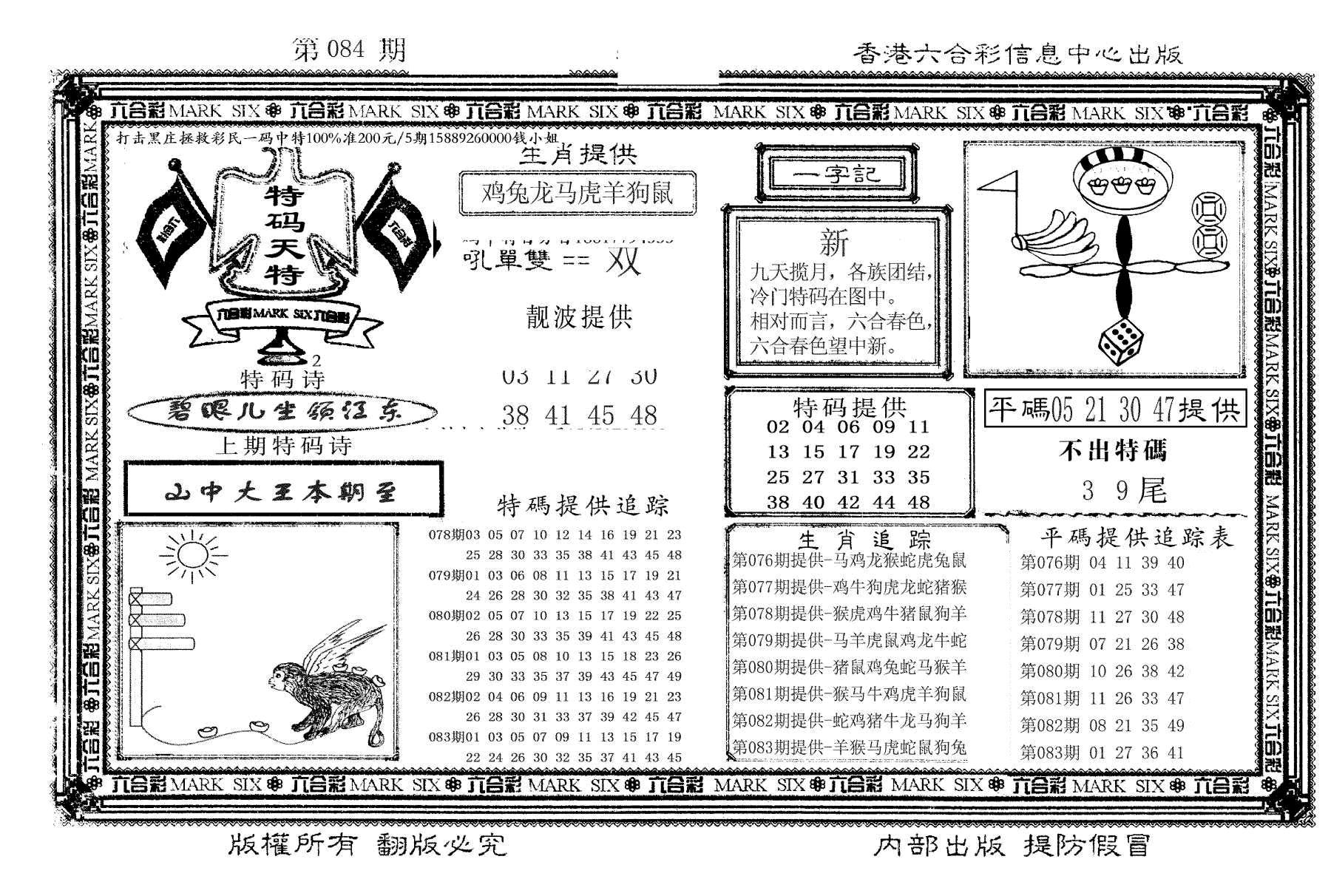 084期特码天将(黑白)