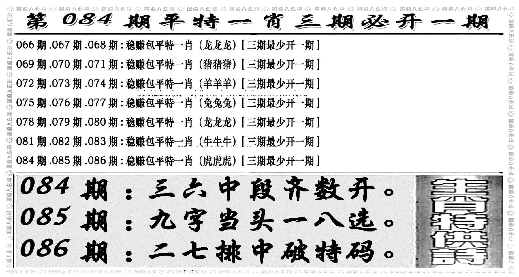 084期玄机特码(黑白)