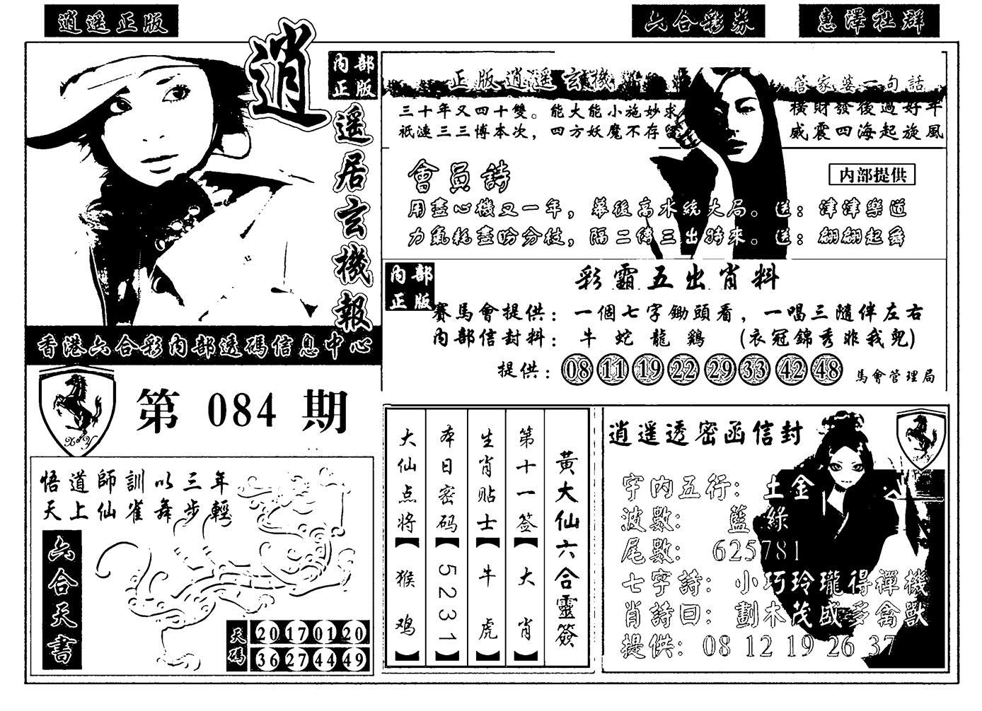 084期九龙玄机报(黑白)