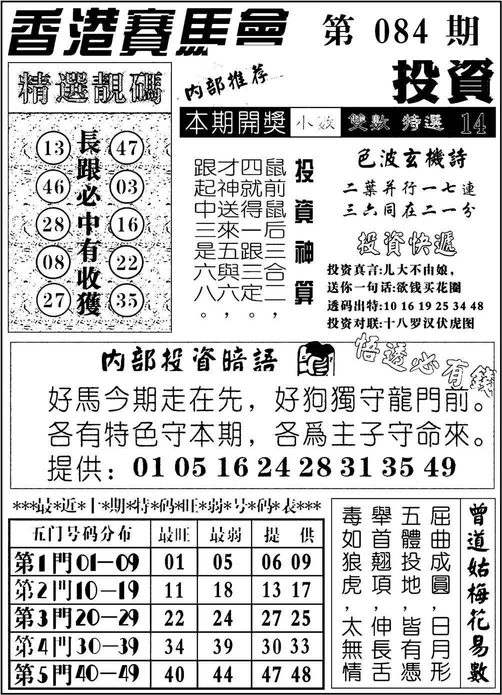 084期九龙投资(黑白)