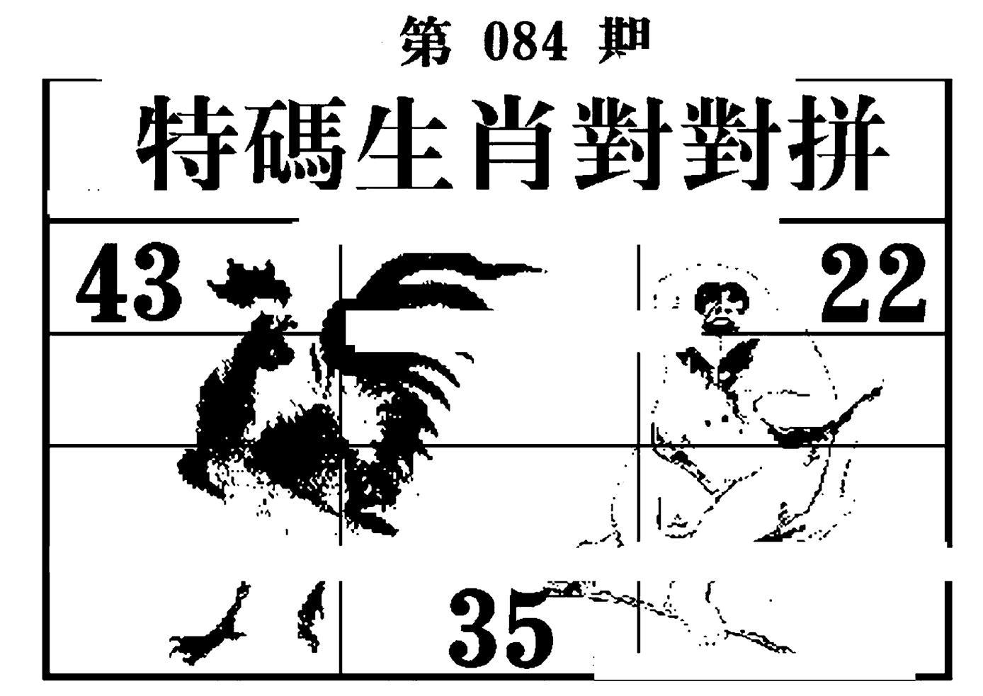 084期特码生肖对对拼(黑白)