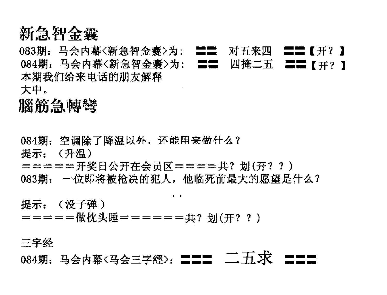 084期新急智金囊(黑白)
