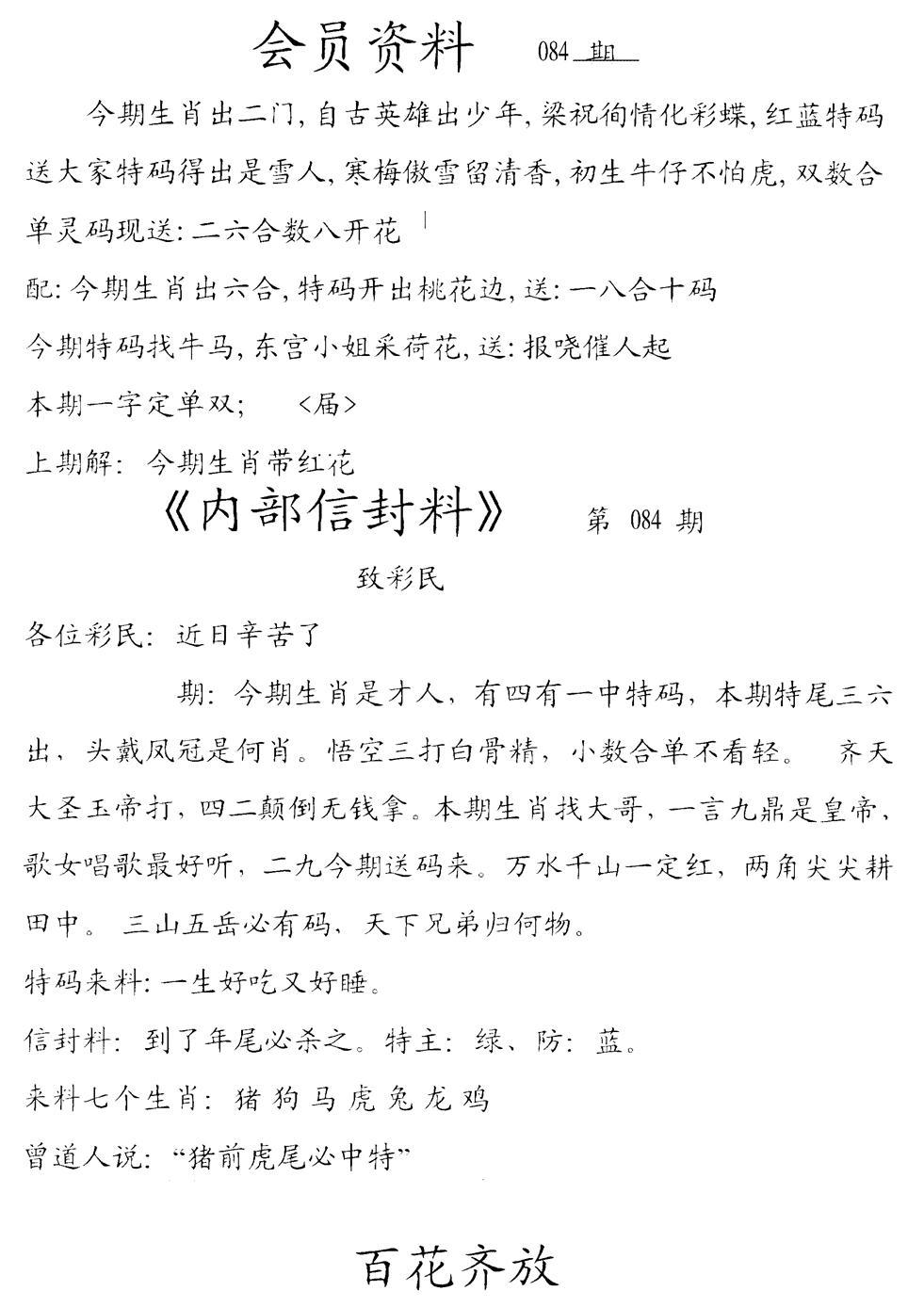 084期彩民信封料(早图)(黑白)