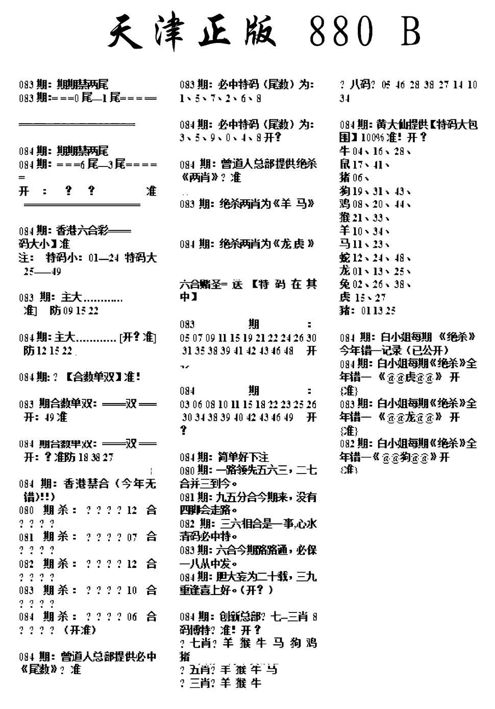 084期天津正版880B(黑白)