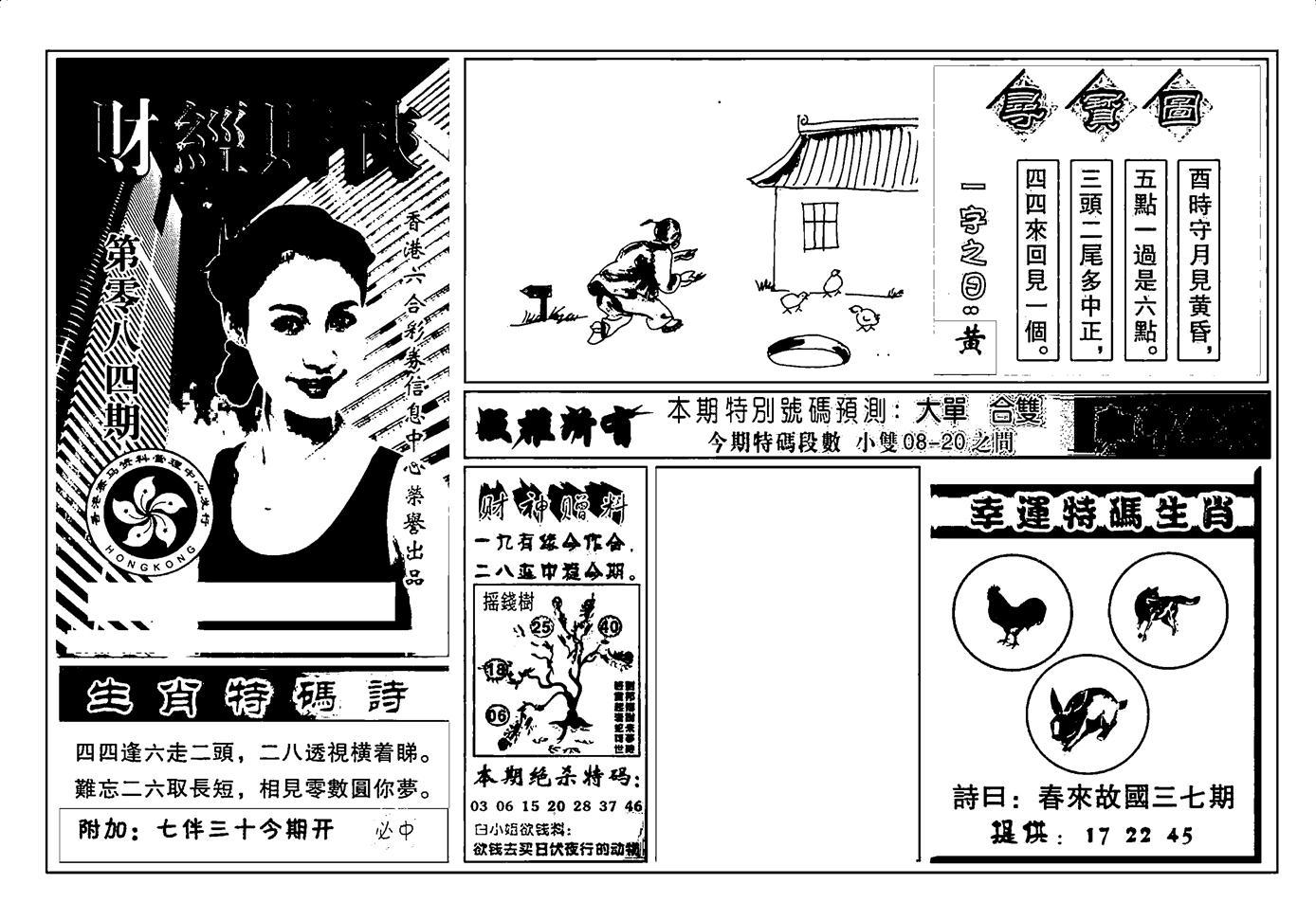 084期六合彩大三元(黑白)