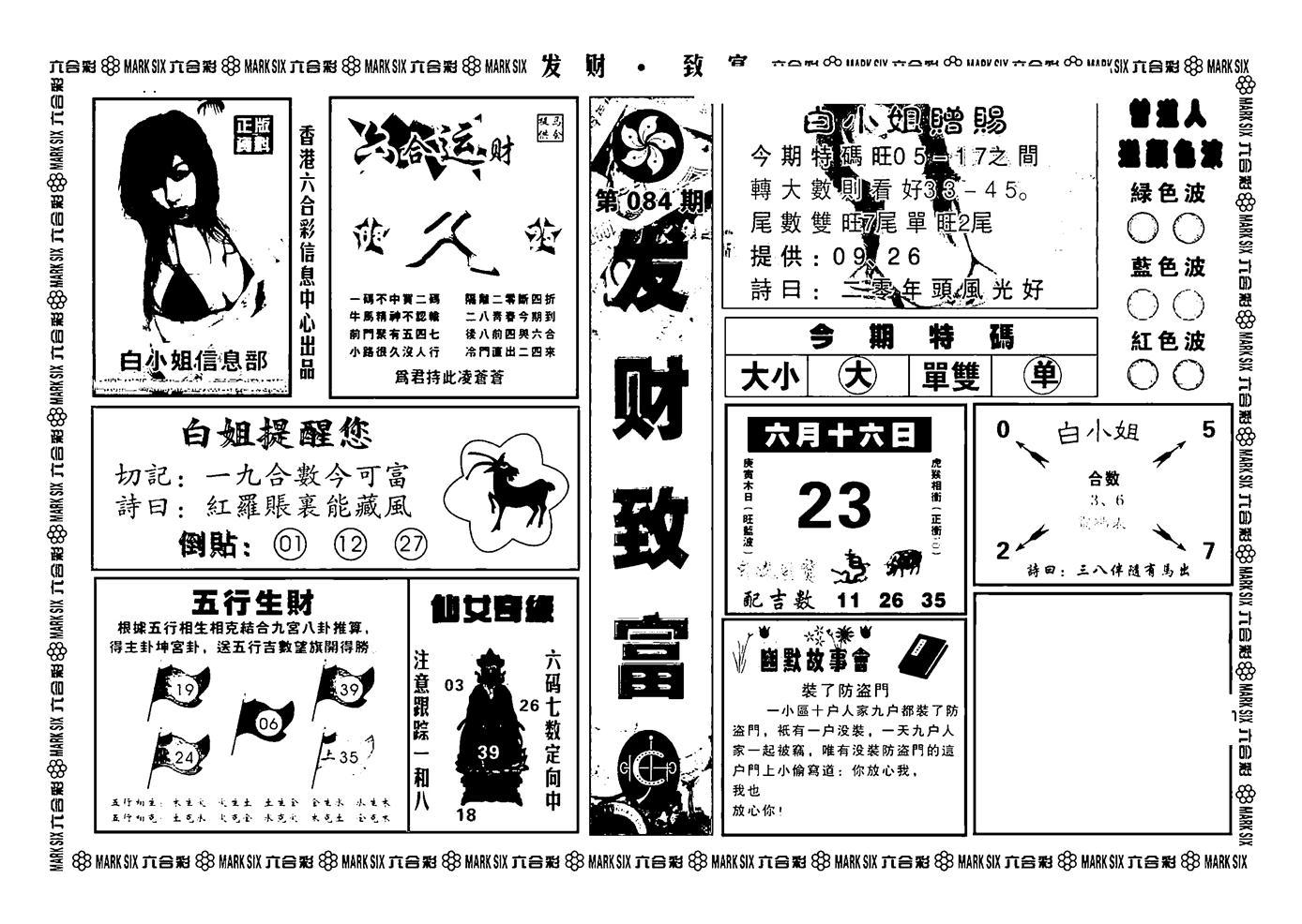 084期神招奇码(黑白)