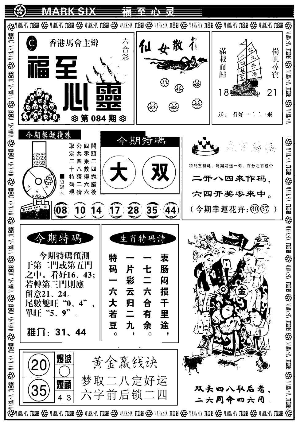 084期天津报(黑白)
